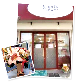 Angel's Flower店舗写真